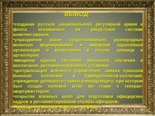 ВЫВОД: создание русской (национальной) регулярной армии и флота, основанных н