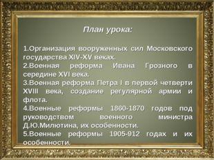 План урока: Организация вооруженных сил Московского государства XIV-XV веках.