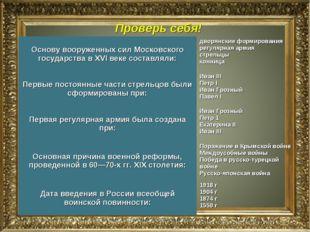 Проверь себя! Основу вооруженных сил Московского государства в XVI веке соста