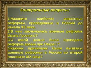 Контрольные вопросы: Назовите наиболее известные реформы, проведенные в Росси