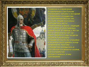 Развитие и становление Вооруженных Сил России неразрывно связано с историей Р