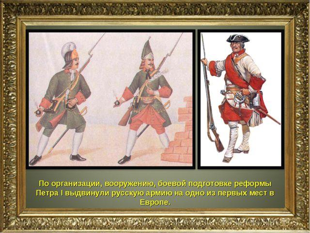 По организации, вооружению, боевой подготовке реформы Петра I выдвинули русск...