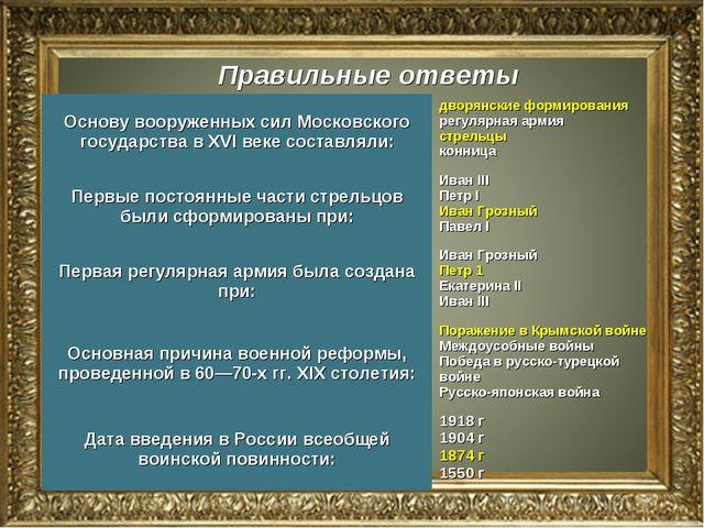 Правильные ответы Основу вооруженных сил Московского государства в XVI веке с...