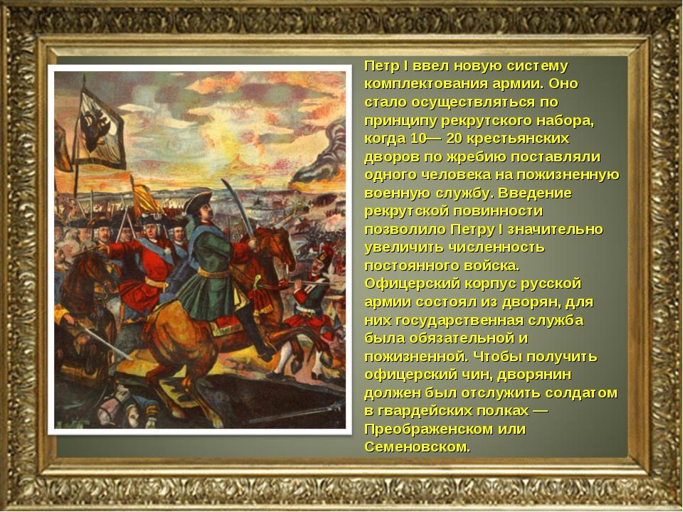 Петр I ввел новую систему комплектования армии. Оно стало осуществляться по п...