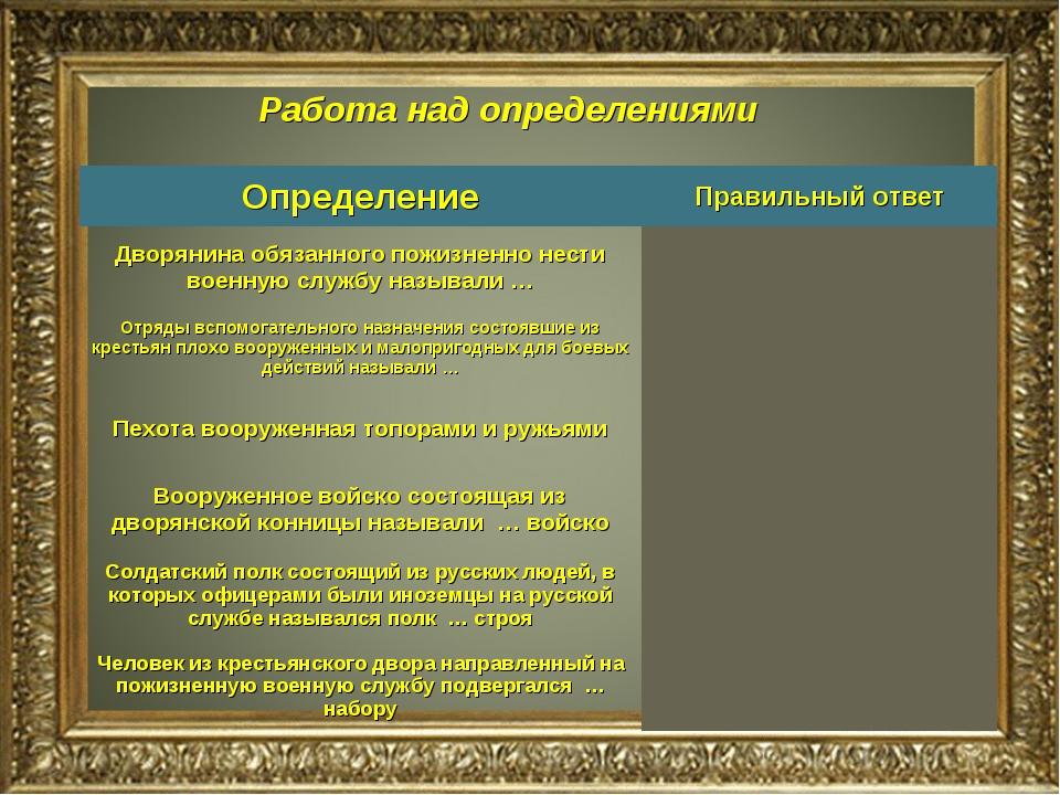 Работа над определениями ОпределениеПравильный ответ Дворянина обязанного по...