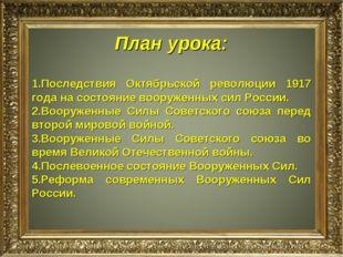 План урока: Последствия Октябрьской революции 1917 года на состояние вооружен
