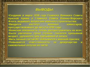ВЫВОДЫ: Создание в марте 1938 года Главного Военного Совета Красной Армии и Г