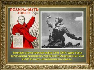 Великая Отечественная война 1941-1945 годов была величайшей проверкой способн