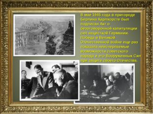 В мае 1945 года в пригороде Берлина Карлхорсте был подписан Акт о безоговороч