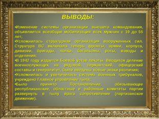 ВЫВОДЫ: Изменение системы организации высшего командования, объявляется всеоб