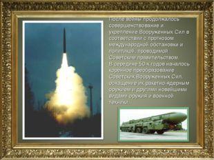 После войны продолжалось совершенствование и укрепление Вооруженных Сил в соо