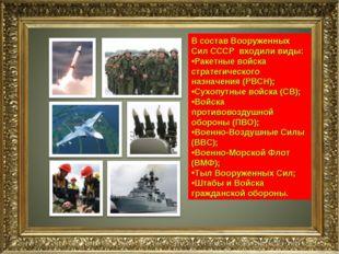 В состав Вооруженных Сил СССР входили виды: Ракетные войска стратегического н