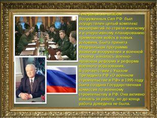 Генеральным штабом Вооруженных Сил РФ был осуществлен целый комплекс мероприя