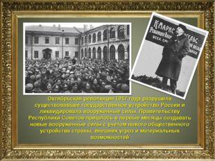 Октябрьская революция 1917 года разрушила существовавшее государственное устр