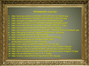Интернет ссылки http://touring.cultinfo.ru/fulltext/1/001/009/001/241783838.j