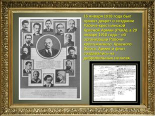 15 января 1918 года был принят декрет о создании Рабоче-крестьянской Красной