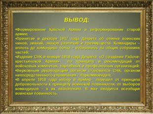 ВЫВОД: Формирование Красной Армии и реформирование старой армии; Принятие в д