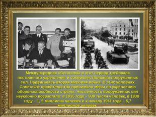 Международная обстановка в этот период требовала постоянного укрепления и сов