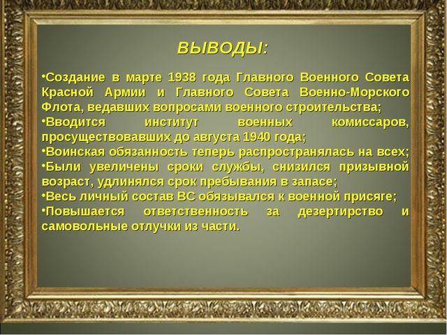 ВЫВОДЫ: Создание в марте 1938 года Главного Военного Совета Красной Армии и Г...