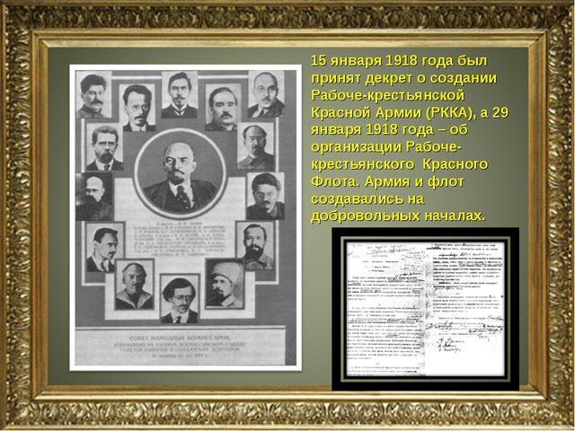 15 января 1918 года был принят декрет о создании Рабоче-крестьянской Красной...