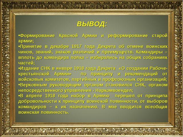 ВЫВОД: Формирование Красной Армии и реформирование старой армии; Принятие в д...