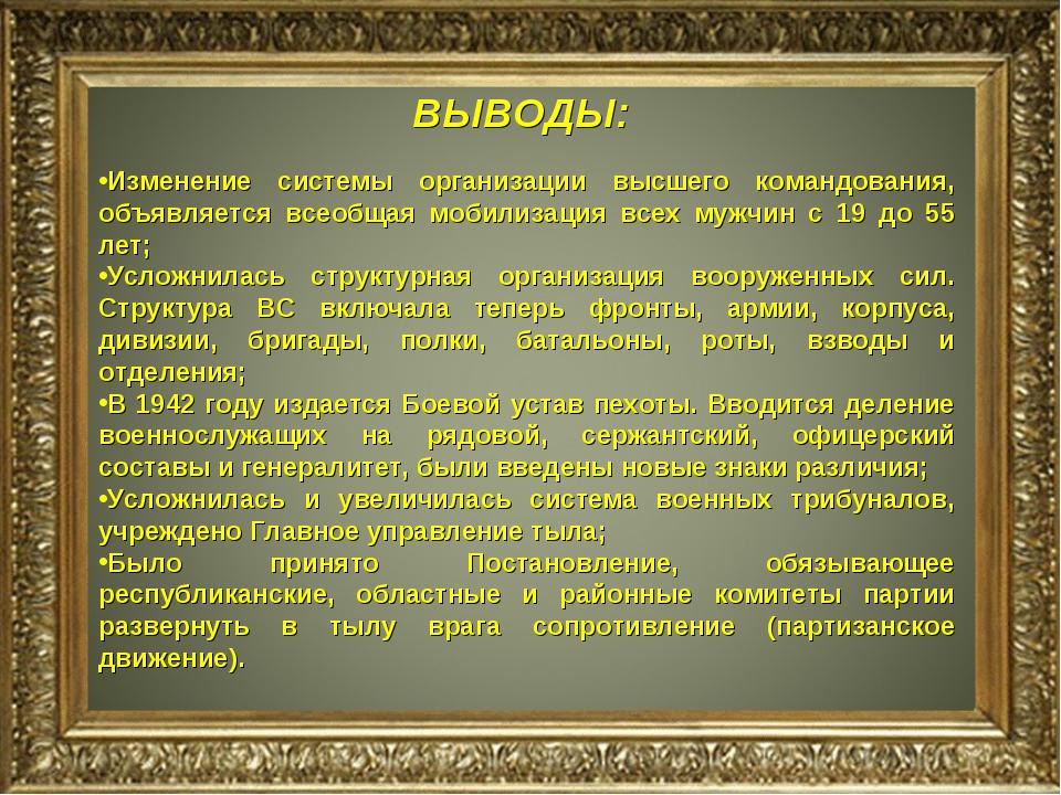 ВЫВОДЫ: Изменение системы организации высшего командования, объявляется всеоб...