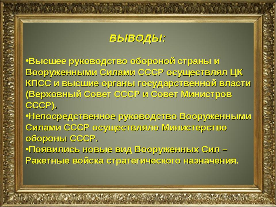 ВЫВОДЫ: Высшее руководство обороной страны и Вооруженными Силами СССР осущест...