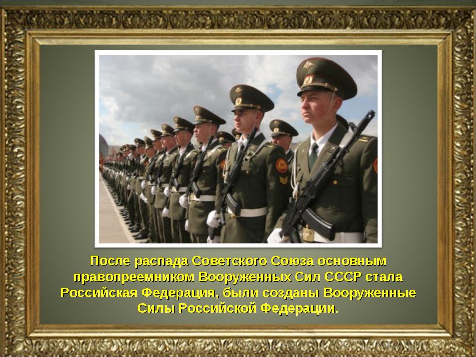 После распада Советского Союза основным правопреемником Вооруженных Сил СССР...