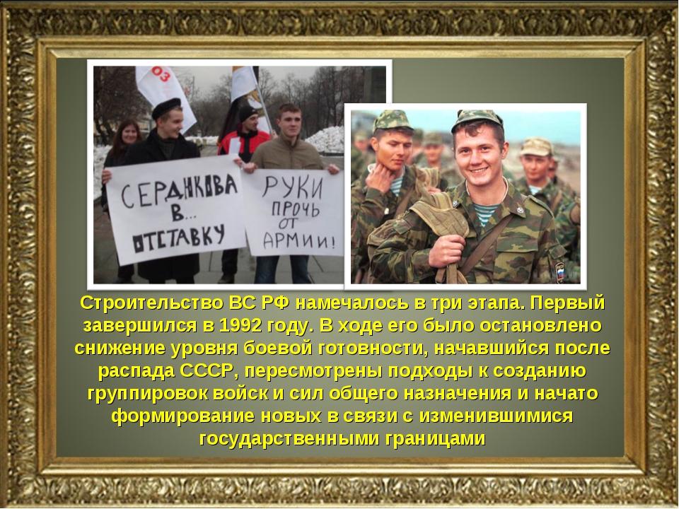 Строительство ВС РФ намечалось в три этапа. Первый завершился в 1992 году. В...