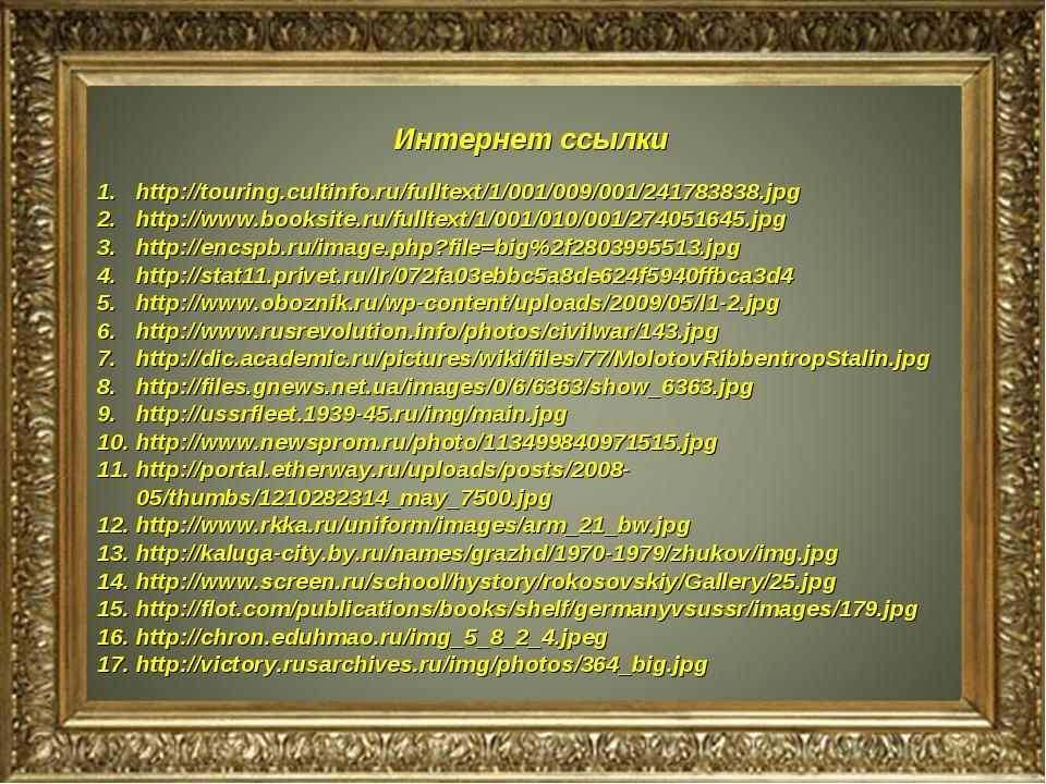 Интернет ссылки http://touring.cultinfo.ru/fulltext/1/001/009/001/241783838.j...