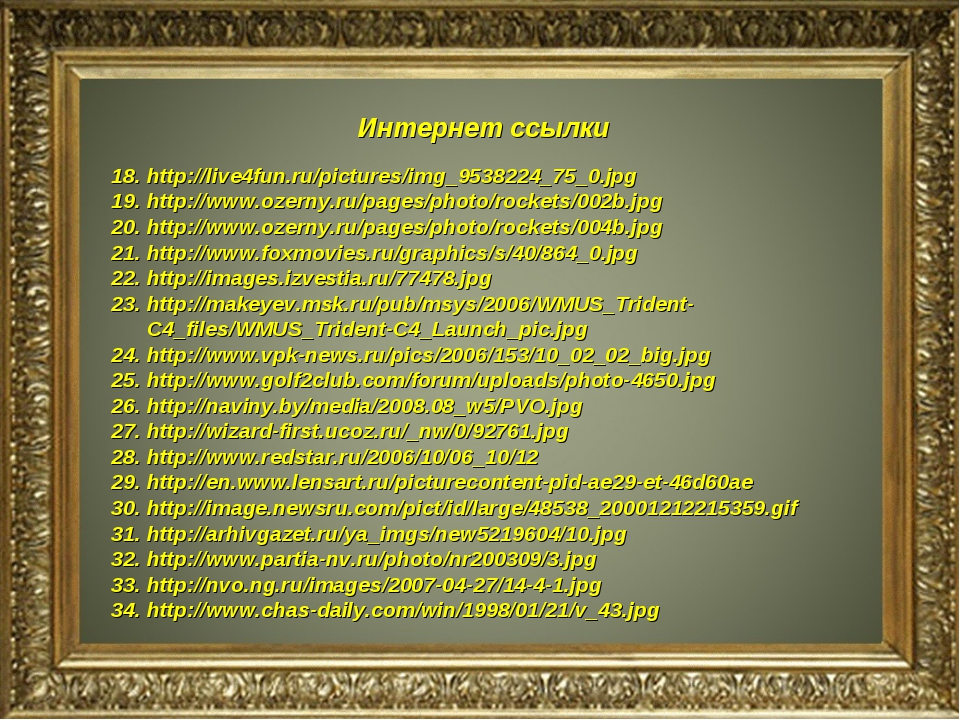 Интернет ссылки http://live4fun.ru/pictures/img_9538224_75_0.jpg http://www.o...