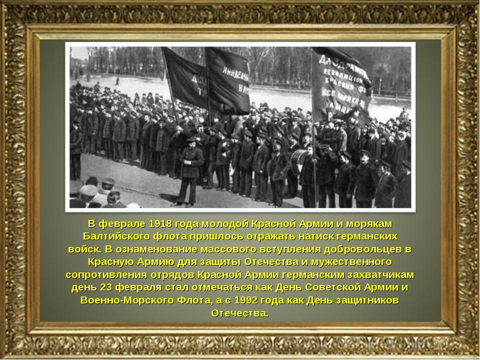 В феврале 1918 года молодой Красной Армии и морякам Балтийского флота пришлос...