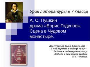 А. С. Пушкин драма «Борис Годунов». Сцена в Чудовом монастыре. Урок литератур