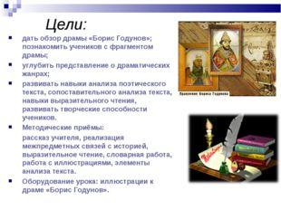 Цели: дать обзор драмы «Борис Годунов»; познакомить учеников с фрагментом дра