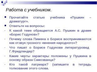 Прочитайте статью учебника «Пушкин – драматург». Ответьте на вопросы: К какой