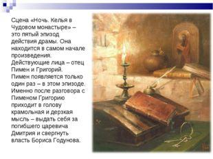Сцена «Ночь. Келья в Чудовом монастыре» – это пятый эпизод действия драмы. Он