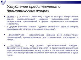 Углубление представления о драматических жанрах. ДРАМА – ( гр. drama - действ