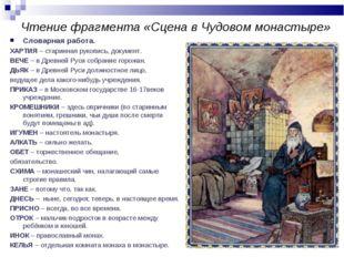 Чтение фрагмента «Сцена в Чудовом монастыре» Словарная работа. ХАРТИЯ – стари