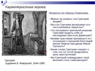 Характеристика героев. Вопросы по образу Отрепьева. - Можно ли назвать сон Гр