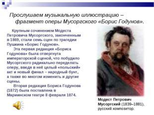 Прослушаем музыкальную иллюстрацию – фрагмент оперы Мусоргского «Борис Годуно