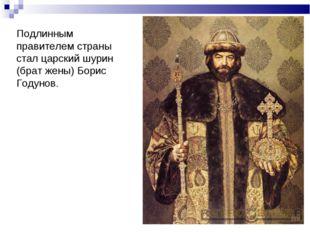 Подлинным правителем страны стал царский шурин (брат жены) Борис Годунов.