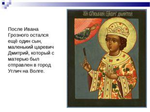 После Ивана Грозного остался ещё один сын, маленький царевич Дмитрий, который