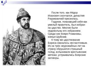 После того, как Фёдор Иоанович скончался, династия Рюриковичей пресеклась. Г