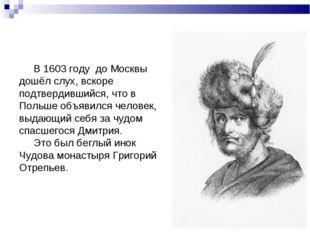 В 1603 году до Москвы дошёл слух, вскоре подтвердившийся, что в Польше объяв