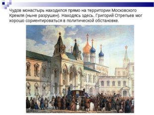 Чудов монастырь находился прямо на территории Московского Кремля (ныне разруш