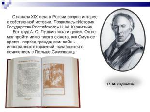 С начала XIX века в России возрос интерес к собственной истории. Появилась «