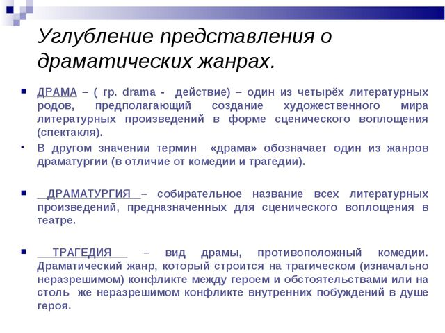 Углубление представления о драматических жанрах. ДРАМА – ( гр. drama - действ...