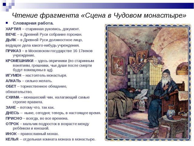 Чтение фрагмента «Сцена в Чудовом монастыре» Словарная работа. ХАРТИЯ – стари...