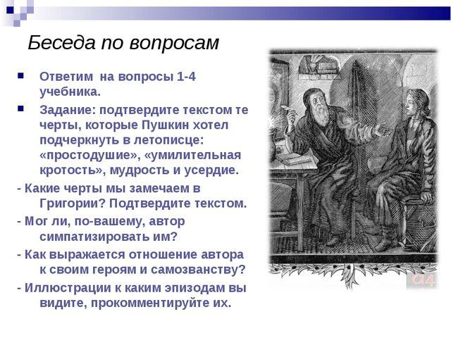 Беседа по вопросам Ответим на вопросы 1-4 учебника. Задание: подтвердите текс...