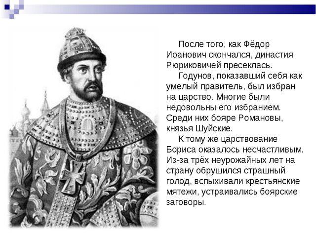 После того, как Фёдор Иоанович скончался, династия Рюриковичей пресеклась. Г...